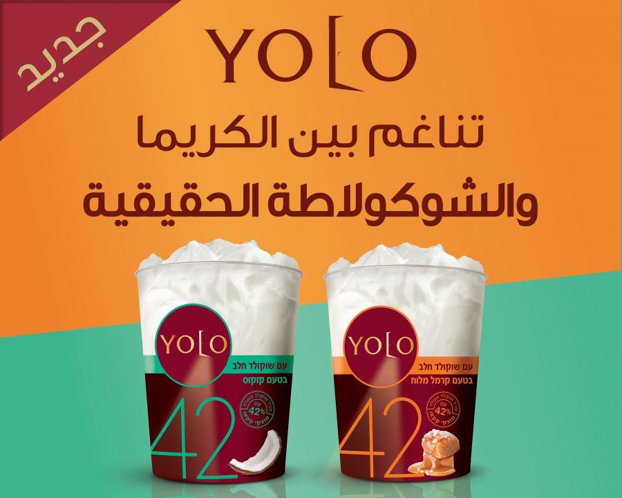 تنوﭬـا توسّع تشكيلة مذاقات YOLO مع الكريما